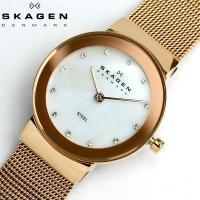 SKAGEN/スカーゲン ステンレス| 358SRRDデンマークが誇る極上のスリム腕時計。ウルトラス...