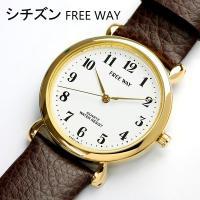 シチズンCBM FREE WAY 日本製ムーブメント メンズ腕時計!シンプルなデザインで腕元を美しく...