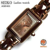 SEIKO セイコー ワイアード レディース 腕時計 AGEK403カワイイものが大好きな女の子にオ...
