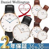 【Daniel Wellington】 ダニエルウェリントン 腕時計 ペアウォッチ 36mm×38m...