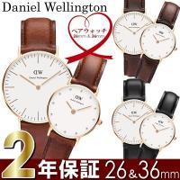 【Daniel Wellington】 ダニエルウェリントン 腕時計 ペアウォッチ 26mm&36m...