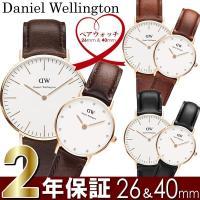 【Daniel Wellington】 ダニエルウェリントン 腕時計 ペアウォッチ 26mm&40m...
