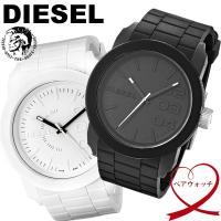 ディーゼル DIESEL ペアウォッチ 腕時計 2本セット DZ1436 DZ1437 ホワイト ブ...