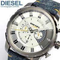 【DIESEL】 ディーゼル 腕時計 クロノグラフ メンズ 腕時計 DZ4345 ブランドを代表する...
