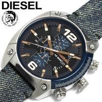 【DIESEL】ディーゼル 腕時計 メンズ クロノグラフ 10気圧防水 デニムバンド DZ4374 ...