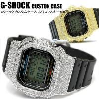 ※ケースのみの販売となります。時計本体は付属いたしません。G-SHOCK Gショック カスタム ケー...