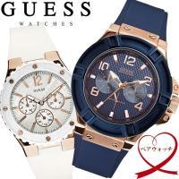 GUESS ゲス 腕時計 ペアウォッチ 2本セット メンズ レディース W0247G3 W10614...