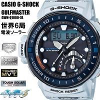 【CASIO・G-SHOCK】 電波ソーラー 腕時計 ガルフマスター メンズ GWN-Q1000-7...