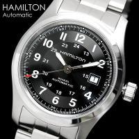 ハミルトン カーキ フィールド オート H70515137 自動巻き ミリタリー メンズ 腕時計「冒...