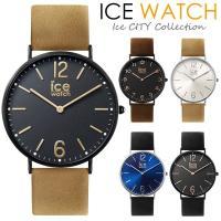 アイスウォッチ ICE WATCH アイスシティ ユニセックス 腕時計「アイスウォッチ(ICE-WA...