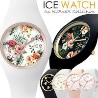 アイスウォッチ ICE WATCH アイスフラワー メンズ レディース ウォッチ シリコン 腕時計 ...