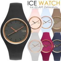 アイスウォッチ ICE WATCH アイスグラム メンズ レディース ウォッチ シリコン 腕時計 驚...