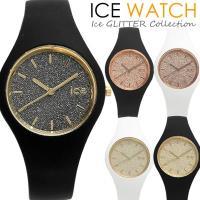 アイスウォッチ ICE WATCH アイスグリッターメンズ レディース ウォッチ シリコン 腕時計 ...