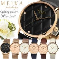 MEIKA メイカ 腕時計 レディース 革ベルト メッシュ ステンレス ウォッチ キルティングデザイ...