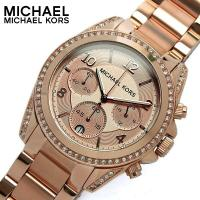 マイケルコース MICHAEL KORS 腕時計 レディース クロノグラフ MK5263 ピンクゴー...