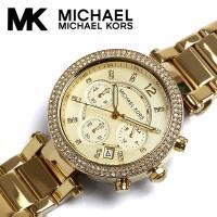 マイケルコース MICHAEL KORS 腕時計 レディース クロノグラフ MK5354シックでアメ...