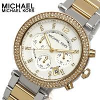 マイケルコース MICHAEL KORS 腕時計 レディース クロノグラフ MK5626シックでアメ...