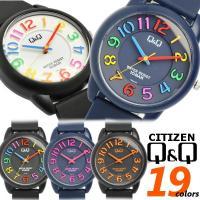 【シチズン】 Q&Q カラフルウォッチ メンズ&レディース 腕時計 10気圧防水 信頼のシチズンQ&...