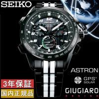 ≪7月10日入荷予定≫SEIKO セイコー アストロン GPSソーラー ジウジアーロ 限定モデル S...