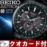 セイコー アストロンGPSソーラー腕時計 SBXB079 レビューを書いてクオカード500円分プレゼ...