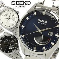 【SEIKO】 セイコー KINETIC レトログラード メタルバンド 腕時計 メンズ キネティック...
