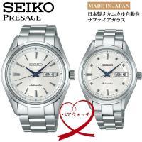 【ペアウォッチ】 SEIKO PRESAGE 自動巻き 腕時計 2本セット SARY055&SRRY...