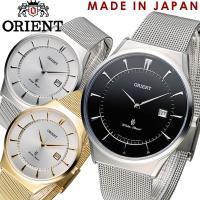 【ORIENT】 オリエント メンズ 腕時計 クオーツ 5気圧防水 メタルメッシュバンド 日本製 海...