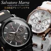 【Salvatore Marra/サルバトーレマーラ】 腕時計 メンズ クロノグラフ ラバー SM1...