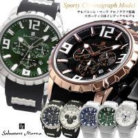 【サルバトーレマーラ】 腕時計 メンズ クロノグラフ 立体インデックス SM15107 絶大なる人気...
