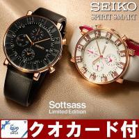 【SEIKO SPIRIT】 セイコースピリット SOTTSASS 数量限定 コラボモデル ≪レビュ...