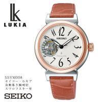 【SEIKO LUKIA】 ルキア 腕時計 レディース 自動巻き SSVM008 仕事もプライベート...