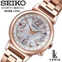 【SEIKO LUKIA】 セイコー ルキア 腕時計 レディース ソーラー電波 10気圧防水 限定3...