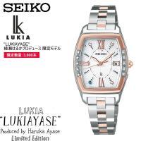 【SEIKO LUKIA】セイコー ルキアヤセ 電波ソーラー 10気圧防水 替えベルト付 限定300...