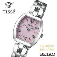 【SEIKO TISSE】 ティセ 腕時計 レディース 電波ソーラー SWFH033 上品で、クラシ...