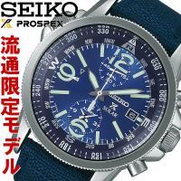 【SEIKO PROSPEX】 フィールドマスター ソーラー クロノグラフ NATO メンズ 腕時計...