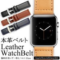 【腕時計用替えベルト】 本革レザー メンズ 22mm アップルウォッチ対応あらゆる腕時計に付け替えが...