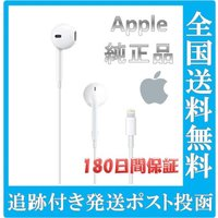 Apple イヤホン 純正 iPhone7 iPhone8 iPhoneX 付属品 EarPods Lightning Connector MMTN2J/A