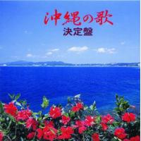 ◆地元のレコード店が選んだ、沖縄音楽の大ヒット曲を集めた決定盤!! 当社売り上げNo.1CD  【収...