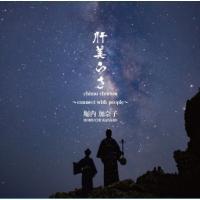 2015年セネガル録音の「花想い」から3年。 2枚組「肝美らさ」をリリース! 【収録曲】 (DISC...