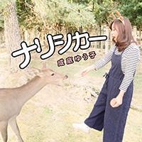 石垣島では「成底」を「ナリシカー」と読みます・・・ 2016年2-3月NHKみんなのうた「おばあのお...