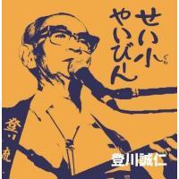 2013年になくなった沖縄島唄の最高峰、登川誠仁の、実質的なラストライブ名作集。 収録は島唄の祭典「...