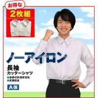 長袖 素材 :ポリエステル65%綿35% 原産国 :ベトナム(中国産より縫製は丁寧です。) サイズ:...