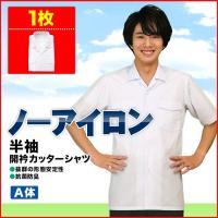 学生服 シャツ 半袖開衿カッターシャツ ワイシャツA体 (両ポケット・両雨蓋付) 学生服とご一緒にどうぞ!