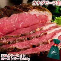 ローストビーフギフト ローストビーフ 贈り物 王様のサーロインローストビーフ 1kg (900g~1kg)お取り寄せ ブロック お肉 グルメ