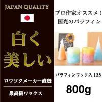 *DM便/ネコポスは利用不可です。  国内最高品質(日本精蝋製)のパラフィンワックスです! 一部の粗...