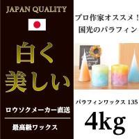 【業界最安値】【国産】パラフィンワックス135°Fペレット状4kg 【キャンドル ろうそく 材料 手作り 粒 ペレット パラフィンワックス】