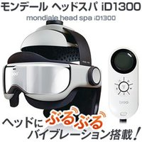 商品名:ヴァルテックス モンデールヘッドスパ iD1300  機能:エアプレッシャー+バイブレーショ...