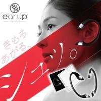 選べるおまけ付き avex 耳にかける美顔器 耳ツボ ear up エイベックス イヤーアップ (送料無料) ながら美容