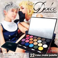 【商品詳細】 商品名:ドルチェコスメティック22色メイクパレット 内容量:カラーシャドウ0.88g×...