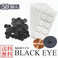 丸山式コイル ブラックアイ 50個 (送料無料)